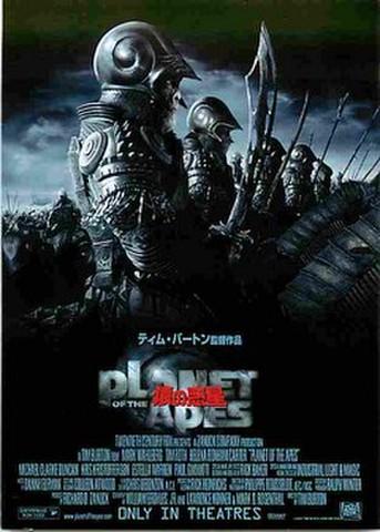 映画チラシ: 猿の惑星 PLANET OF THE APES(リメイク)(小型・ポストカード・下:ONLY IN THEATRES)