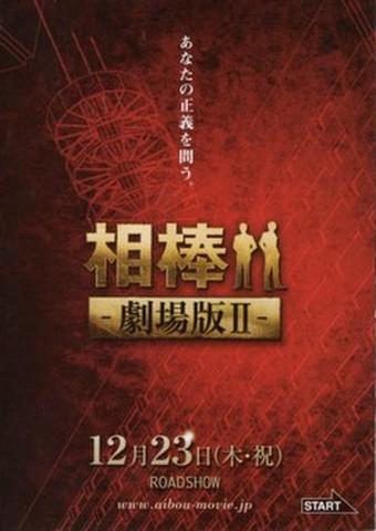 映画チラシ: 相棒 劇場版II 警視庁占拠!特命係の一番長い夜(小型・7枚折)