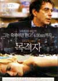 韓国チラシ298: ニューヨーク最後の日々