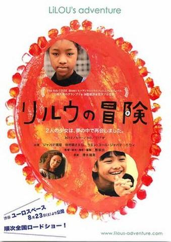映画チラシ: リルウの冒険