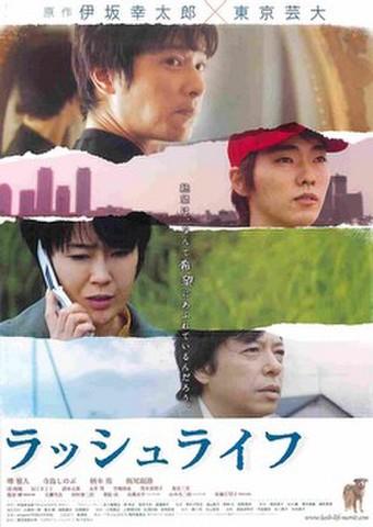 映画チラシ: ラッシュライフ(裏面作品評:青)