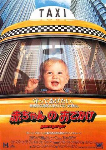 映画チラシ: 赤ちゃんのおでかけ(守ってあげたい。:コピー白)