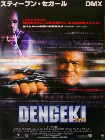 映画ポスター1365: DENGEKI 電撃