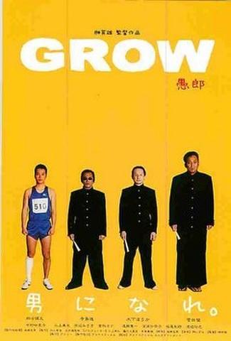 GROW 愚郎(試写状・宛名記入済)