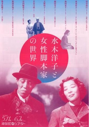 映画チラシ: 【水木洋子】水木洋子と女性脚本家の世界(2枚折・神保町シアター)