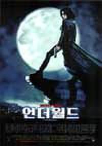 韓国チラシ115: アンダーワールド