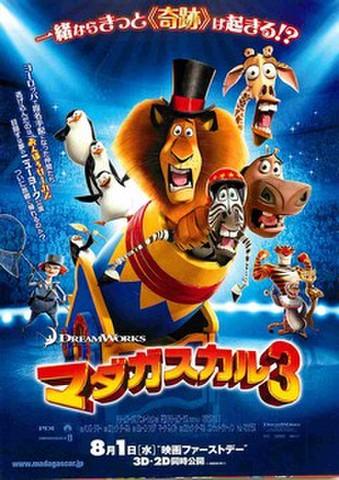 映画チラシ: マダガスカル3(2枚折)