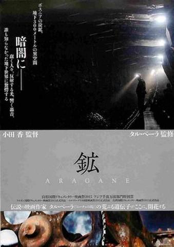 映画チラシ: 鉱 ARAGANE