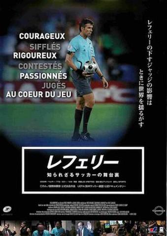 映画チラシ: レフェリー 知られざるサッカーの舞台裏