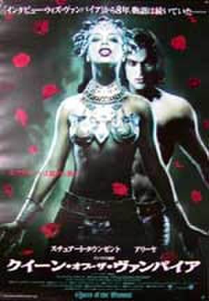 映画ポスター0080: クイーン・オブ・ザ・ヴァンパイア