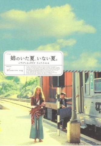 映画チラシ: 姉のいた夏、いない夏。(小型・ポストカード)