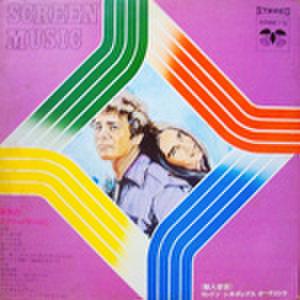 LPレコード756: SCREEN MUSIC 哀愁のスクリーンテーマI ある愛の詩/シバの女王/夏の日の恋/裸足のボレロ/卒業/他(ジャケットシミ破れあり)