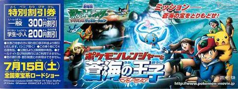 ポケットモンスター アドバンスジェネレーション ポケモンレンジャーと蒼海の王子マナフィ(割引券・ヨコ位置)