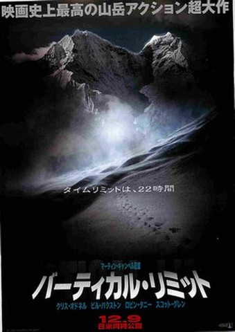映画チラシ: バーティカルリミット(題字下)