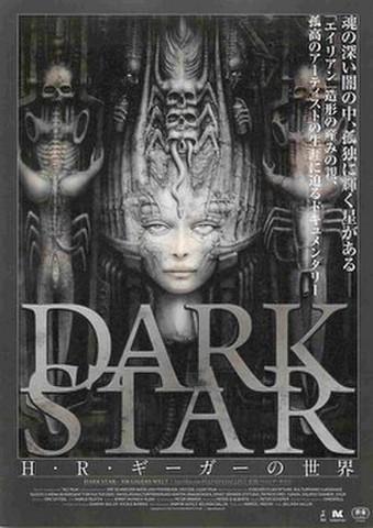 映画チラシ: DARK STAR H・R・ギーガーの世界