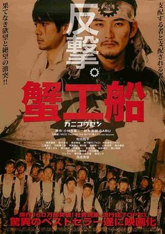 映画チラシ: 蟹工船(題字赤)