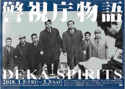 映画チラシ: 警視庁物語 DEKA-SPIRITS(ラピュタ阿佐ヶ谷モーニングショー)
