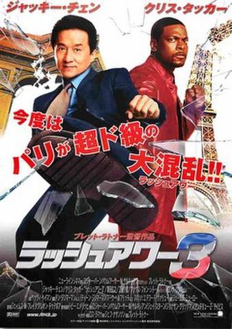 映画チラシ: ラッシュアワー3(人物あり)