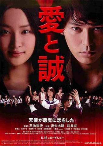 映画チラシ: 愛と誠(天使が悪魔に~)