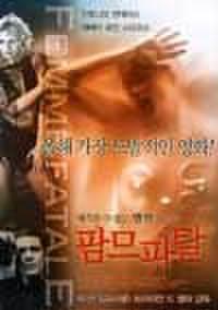 韓国チラシ301: ファム・ファタール