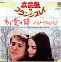 EPレコード014: ある愛の詩/ハロー・グッドバイ