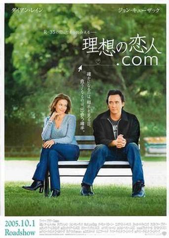 映画チラシ: 理想の恋人.com