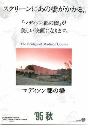 映画チラシ: マディソン郡の橋(人物なし)