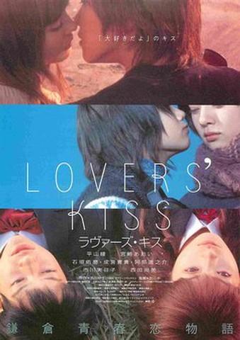 映画チラシ: ラヴァーズ・キス