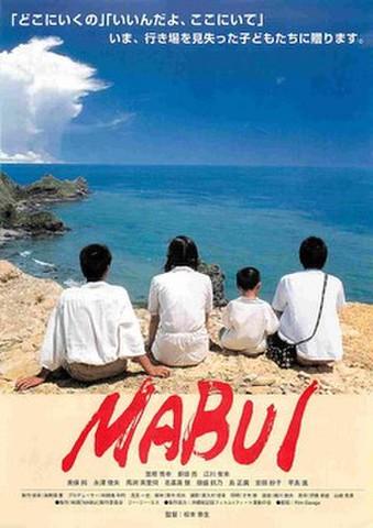 映画チラシ: マブイ(どこへいくの~・裏面赤茶)