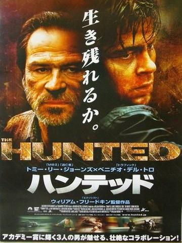 映画ポスター1343: ハンテッド