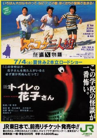 映画チラシ: ズッコケ三人組 怪盗X物語/新生トイレの花子さん(A4判・JR東日本タイアップ)