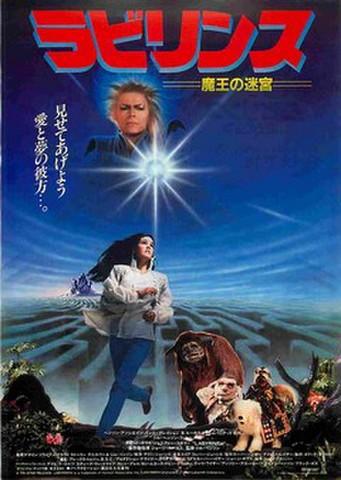映画チラシ: ラビリンス 魔王の迷宮(邦題赤)