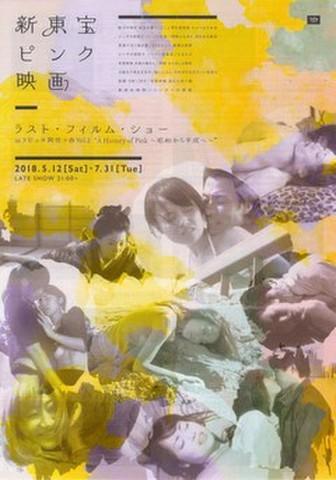 映画チラシ: 新東宝ピンク映画 ラスト・フィルム・ショーinラピュタ阿佐ヶ谷Vol.2 A History of Pink~昭和から平成へ~(2枚折)