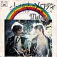 EPレコード058: 小さな恋のメロディ