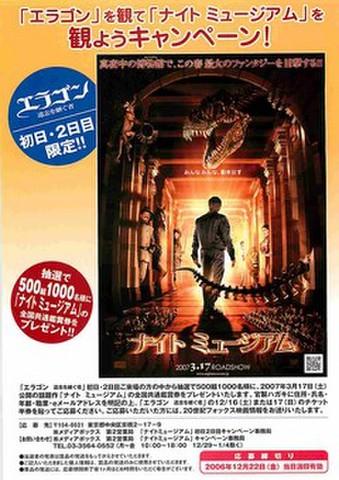 映画チラシ: ナイトミュージアム(片面・鑑賞券プレゼント告知)