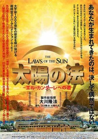 映画チラシ: 太陽の法 エル・カンターレへの道(気の遠くなるほど~)