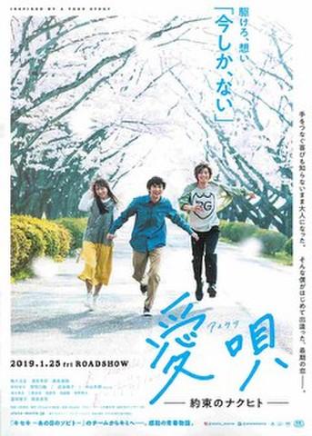 映画チラシ: 愛唄 約束のナクヒト(駆けろ、想い~)