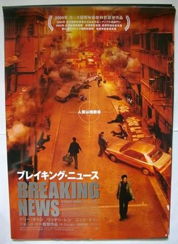 映画ポスター1158: ブレイキング・ニュース