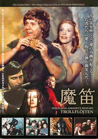映画チラシ: 魔笛(イングマル・ベルイマン)('05リバイバル)