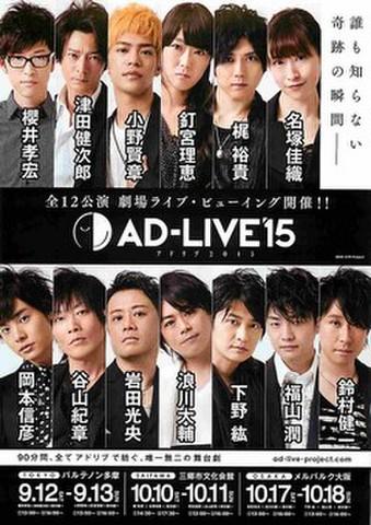 映画チラシ: AD-LIVE'15 ライブ・ビューイング