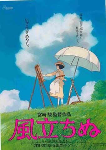 映画チラシ: 風立ちぬ/かぐや姫の物語(各1面)