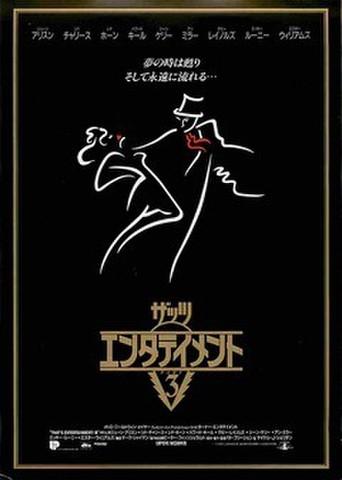 映画チラシ: ザッツ・エンタテイメントPART3