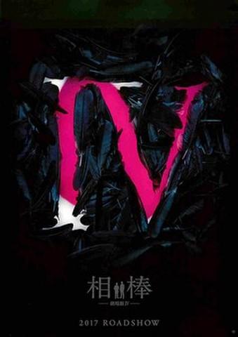 映画チラシ: 相棒 劇場版IV(IV:ピンク)