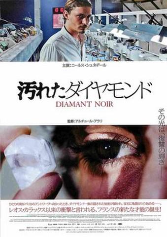 映画チラシ: 汚れたダイヤモンド