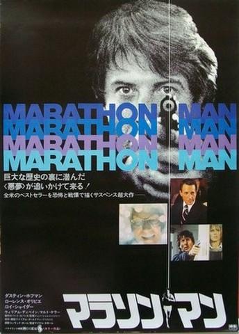 映画ポスター1567: マラソンマン