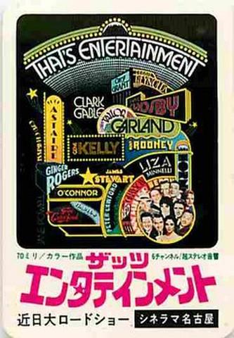 映画チラシ: ザッツ・エンタテインメント(小型・カードカレンダー)