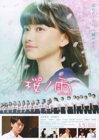 映画チラシ: 桜ノ雨(2枚折)