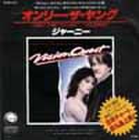 EPレコード033: ビジョン・クエスト
