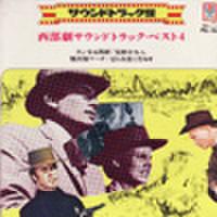 EPレコード201: 西部劇サウンドトラック・ベスト4 大いなる西部/荒野の七人/騎兵隊マーチ/奴らを高く吊るせ