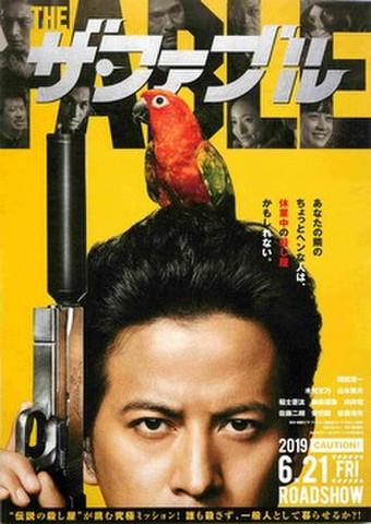 映画チラシ: ザ・ファブル
